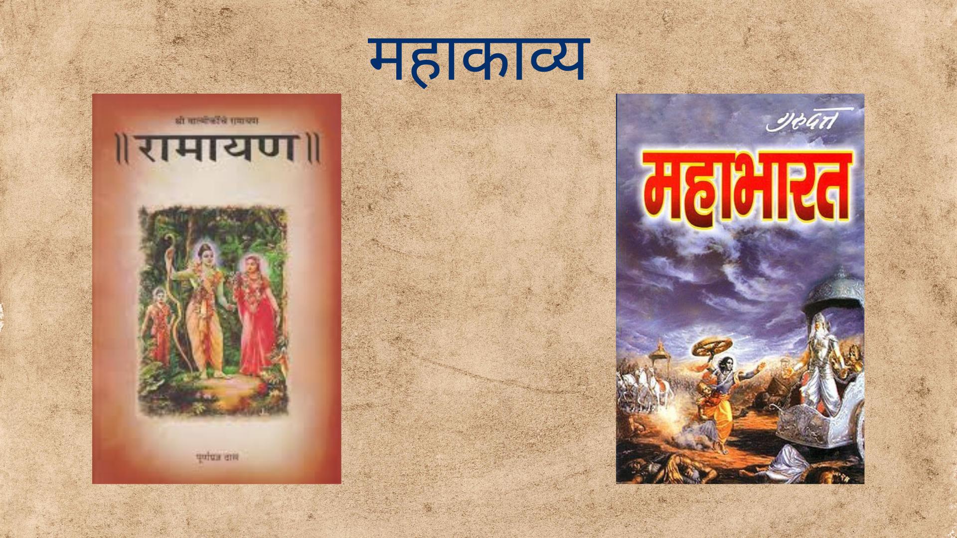 महाकाव्य हमें प्राचीन भारतीय इतिहास को जानने में बहुत मददगार साबित होते है